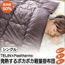 日本製 軽い 羽毛のような暖かさ TEIJIN テイジンウォーマル(R)軽量 掛布団 羽毛 冬 寝具 布団 ベッド