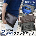 【送料無料】 DECOS 2WAY クラッチバッグ 牛床革 メンズ ファッション ラグジュアリー 2