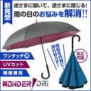【送料無料】 濡れにくい便利傘 WOND...