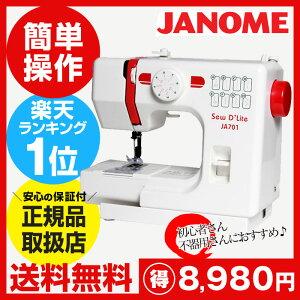 ジャノメ コンパクト シンプル ソーイングマシン