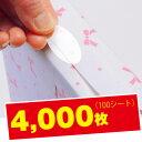 業務用封印シール 透明(大)4,000枚(100シート)