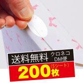 業務用封印シール 透明(大)200枚(5シート)【クロネコDM便 ポスト投函 送料0円】