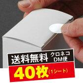 業務用封印シール〈透明〉40枚(1シート)お試しに【クロネコDM便(ポスト投函)送料0円】