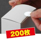 業務用封印シール〈透明〉200枚(5シート)