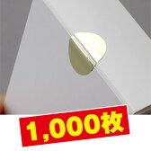 業務用封印シール〈金〉25シート(1,000枚)