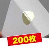 業務用封印シール〈金〉200枚(5シート)