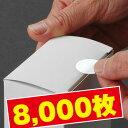 業務用封印シール〈透明〉200シート(8,000枚)