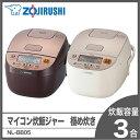 象印 マイコン炊飯ジャー NL-BB05 3合炊き ZOJIRUSHI 極め炊き 炊飯器 ミニライス...