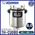 【送料無料・超特価!同梱不可】象印 マイコン スープジャー TH-CU080-XA (8.0L)
