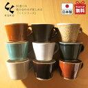 益子焼き マグ くく カップ つかもと 陶器コーヒカップ 来客用 ギフト 贈り物 日本製