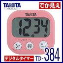 【タイマー】 タニタ でか見えタイマー TD-384 PK フランボワーズピンク