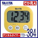 【タイマー】 タニタ でか見えタイマー TD-384 MY マンゴーイエロー