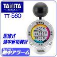 【送料無料】 黒球式熱中症指数計 タニタ 熱中アラーム TT-560-WH ホワイト TT560