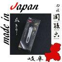 つめ切り 貝印 関孫六 プレミアム ツメキリ TYPE101 HC-1800 日本製 爪切り関に継承された伝統 名刀の極みNAIL CLIPPERS【くらし屋】