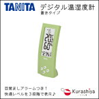 【温湿度計】 タニタ デジタル 温湿度計 TT-551-NGR Nグリーン 置きタイプ 【くらし屋】