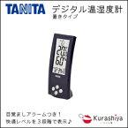【温湿度計】 タニタ デジタル 温湿度計 TT-551-PP パープル 置きタイプ 【くらし屋】