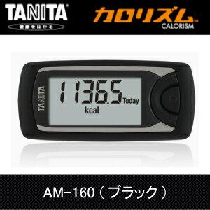 【国内初 iPhone専用】タニタ 活動量計カロリズムAM-160 BK 万歩計 ダイエット 健康器具