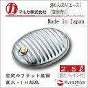 【湯たんぽ】 昔ながらの湯たんぽ A(エース)2.5L IH&直火OK マルカ ゆたんぽ 日本製 ぽかぽか あったか 夜のお供に 寒い夜に あなたのハートも暖める 【くらし屋】