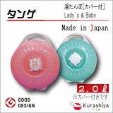 【ゆたんぽ】 タンゲ L&B レディー・ベビー湯たんぽ2.0L 袋付 日本製 ぽかぽか【くらし屋】