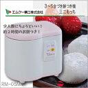 【今なら2年保証付き!】家庭用餅つき機 ミニもっち エムケー精工 RM-05MN