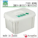 救急箱 F-2465 ホワイト 日用品