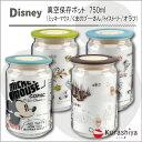 ディズニー 真空保存ポット 750ミッキーマウス くまのプーさん トイストーリー オラフ 保存容器 保存瓶 ガラス ピクルス 新鮮 鮮度