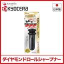 送料無料 京セラ ダイヤモンドロールシャープナーDS-20S ブラック 包丁研ぎ器 日本製