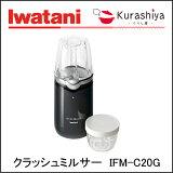 イワタニ クラッシュミルサー IFM-C20G シャイニーブラック