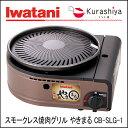 イワタニ カセットガス スモークレス焼肉グリル