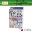 オリエント 3263 フラットバルブ式ふとん圧縮袋(マチ付き)1枚入 圧縮袋/日本製