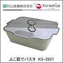 KS-2927 よこ茹でパスタパスタ鍋/便利/パスタ/IH対応/日本製