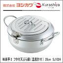 味楽亭2 フタ付天ぷら鍋 20cm 温度計付 SJ1024