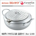 SJ1025 味楽亭2 フタ付き天ぷら鍋24cm(温度計付き)日本製・IH対応