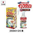 UYEKI インフクリン 250mL ケース売り 日本製UYEKI/インフルエンザ/インフル/対策/ウイルス対策/ウイルス/除菌/スプレー/...