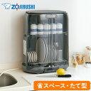 【送料無料】象印 食器乾燥機 EY-GB50-HA グレー ...