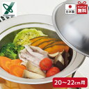 お鍋にのせて蒸しプレート YJ2302ドーム型 20〜22cm用 日本製 蒸し器 蒸し皿 調理用品 蒸し鍋 蒸し 調理器具 キッチン用品下ごしらえ 便利グッズ 蒸し料理 スチームヘルシー ステンレス ヨシカワ