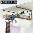 1305716 ネコの吊り戸棚下ラックキッチン収納 タオル掛け 戸棚 つり戸棚 猫キッチン用品 キッチングッズ 雑貨 ふきんキッチンペーパー デザイン かわいい おしゃれプレゼント ギフトラッピング無料 日本製 クロネコキッチン