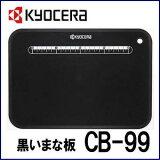 【話題の一品】 京セラ 黒いまな板 BB-99 ブラック