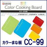 【超特价·50%OFF!】京瓷颜色案板CC-99[【薄型 まな板】 京セラ カラーまな板 CC-99]
