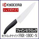 【セラミック包丁】 京セラ セラミックナイフ FKR-180C-N シェフズナイフ