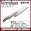 包丁 ヴェルダン オールステン 牛刀包丁 185mm OVD-12 日本製 新潟 三条 食器洗浄機対応 燕三条