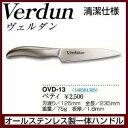 包丁 ヴェルダン オールステン ペティーナイフ 125mm OVD-13 日本製 新潟 三条 食器洗浄機対応 燕三条