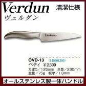 包丁 ヴェルダン オールステン ペティーナイフ 125mm OVD-13 日本製 新潟 三条 食器洗浄機対応