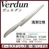 包丁 ヴェルダン オールステン 柳刃包丁 210mm OVD-16 日本製 新潟 三条 食器洗浄機対応