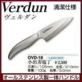 包丁 ヴェルダン オールステン 小出刃包丁 105mm OVD-18 日本製 新潟 三条 食器洗浄機対応