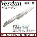 包丁 ヴェルダン オールステン 小魚刺身包丁 150mm OVD-19 日本製 新潟 三条 食器洗浄機対応 燕三条