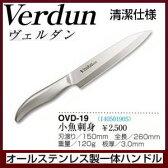 包丁 ヴェルダン オールステン 小魚刺身包丁 150mm OVD-19 日本製 新潟 三条 食器洗浄機対応