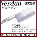 包丁 ヴェルダン オールステン 中華包丁 180mm OVD-172 日本製 新潟 三条 食器洗浄機対応 燕三条
