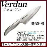 包丁 ヴェルダン オールステン 出刃包丁 150mm OVD-15 日本製 新潟 三条 食器洗浄機対応