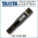 【アルコール検知器】 タニタ アルコールセンサースリム HC-213S-BR ブラウン